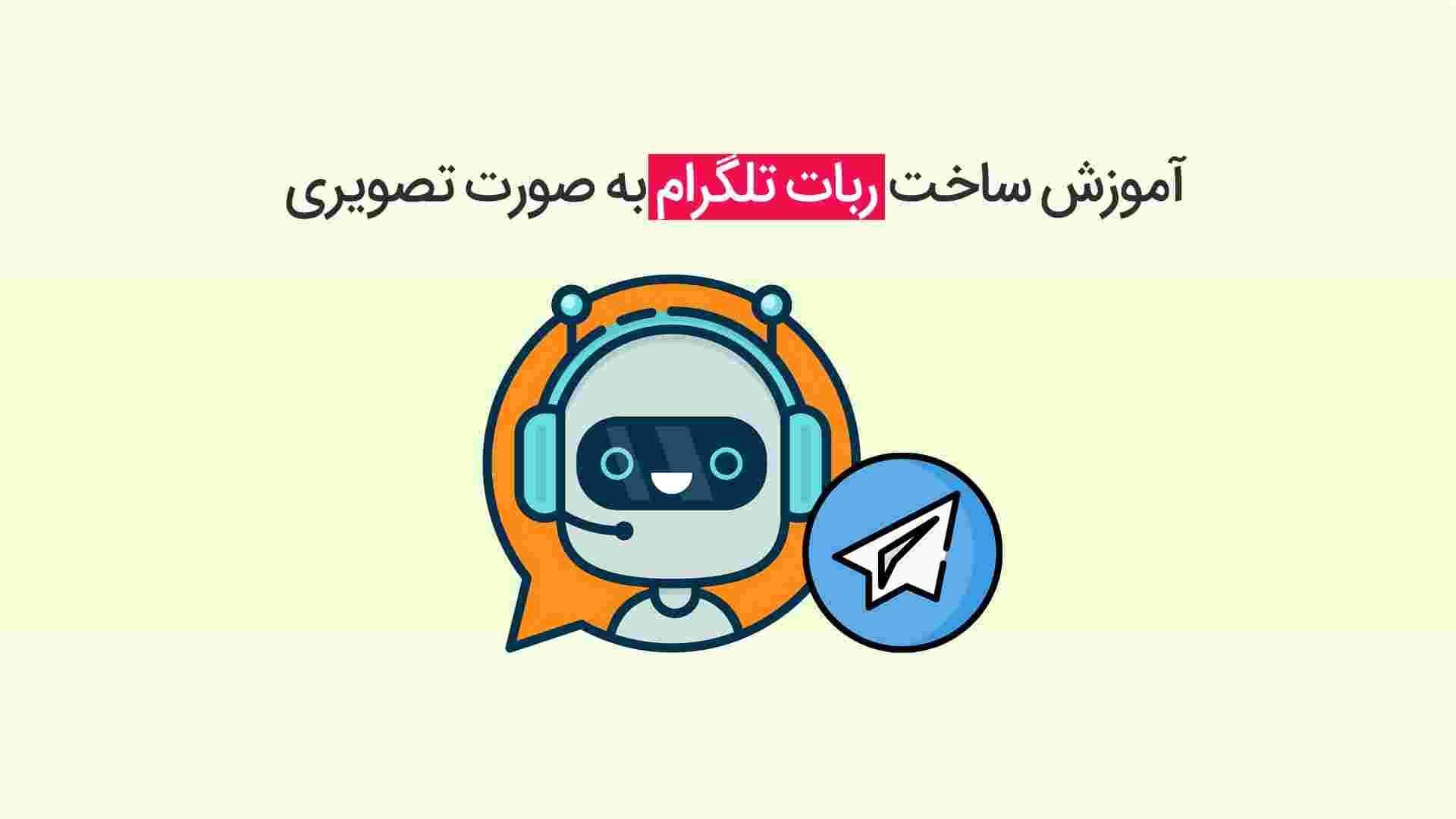 آموزش ساخت ربات تلگرام به صورت تصویری