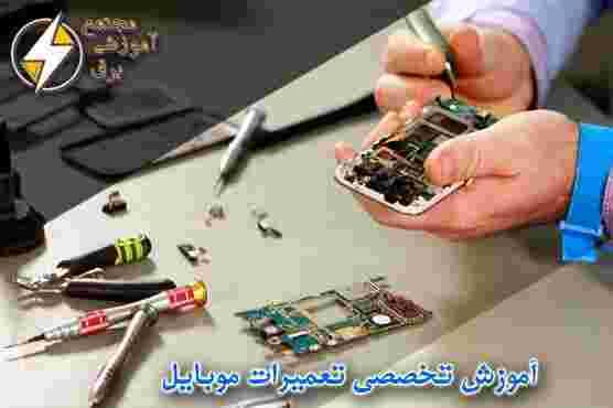 آموزش تعمیرات سخت افزار موبایل