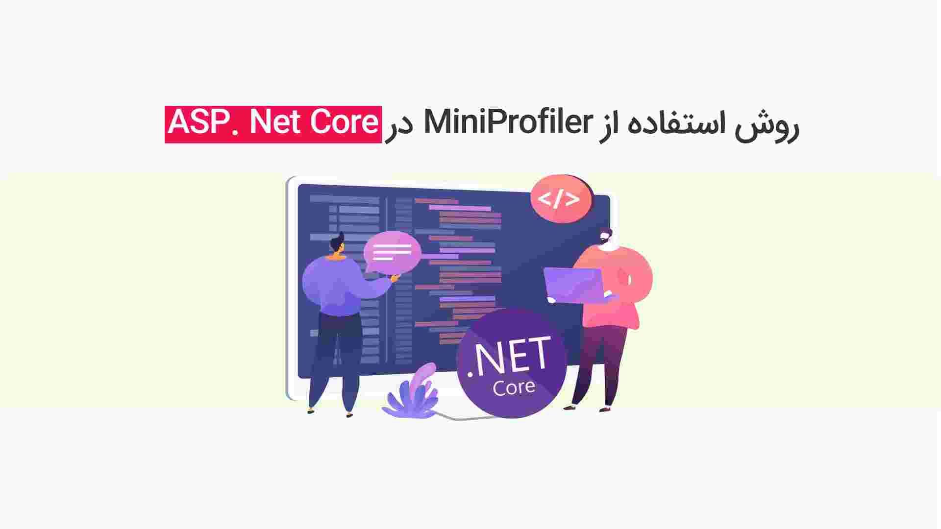 روش استفاده از MiniProfiler در ASP. Net Core