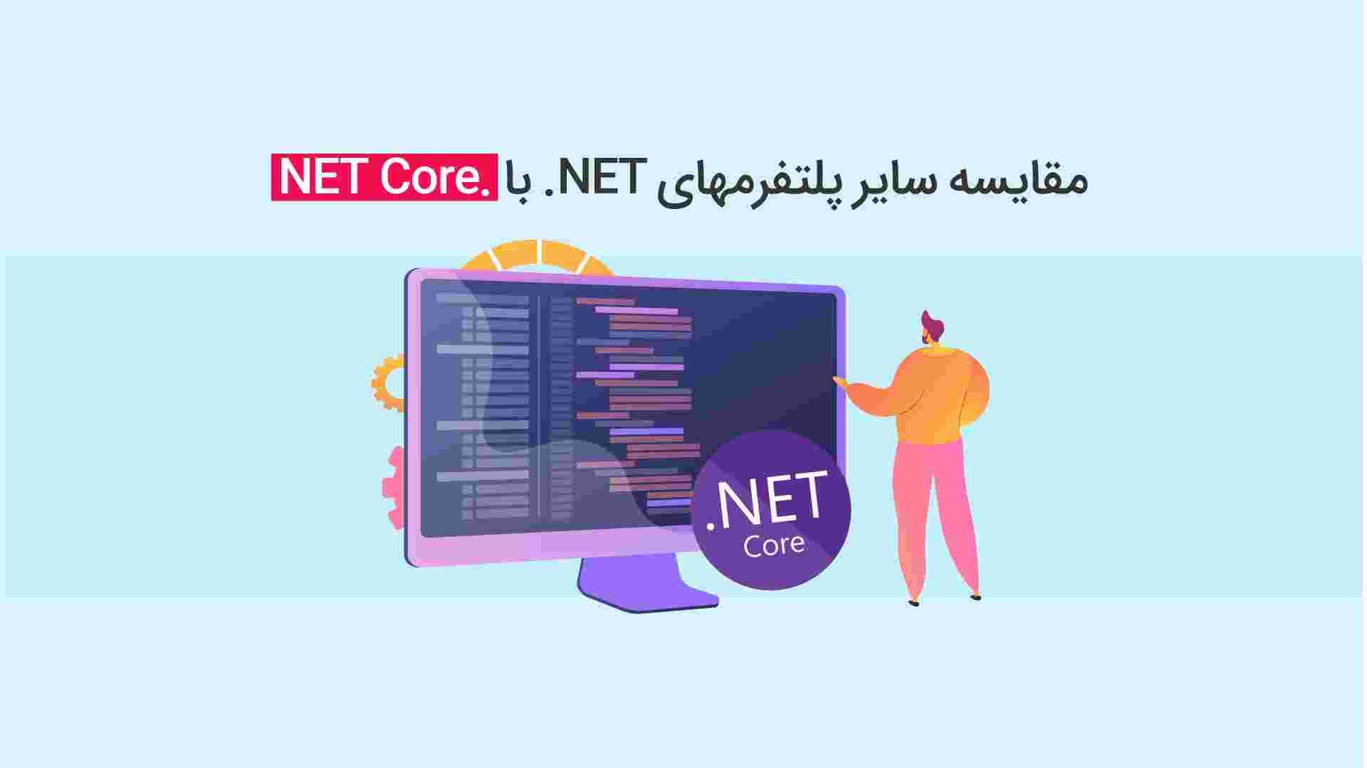 مقایسه NET. با. NET Core | معرفی تفاوتهای این دو پلتفرم