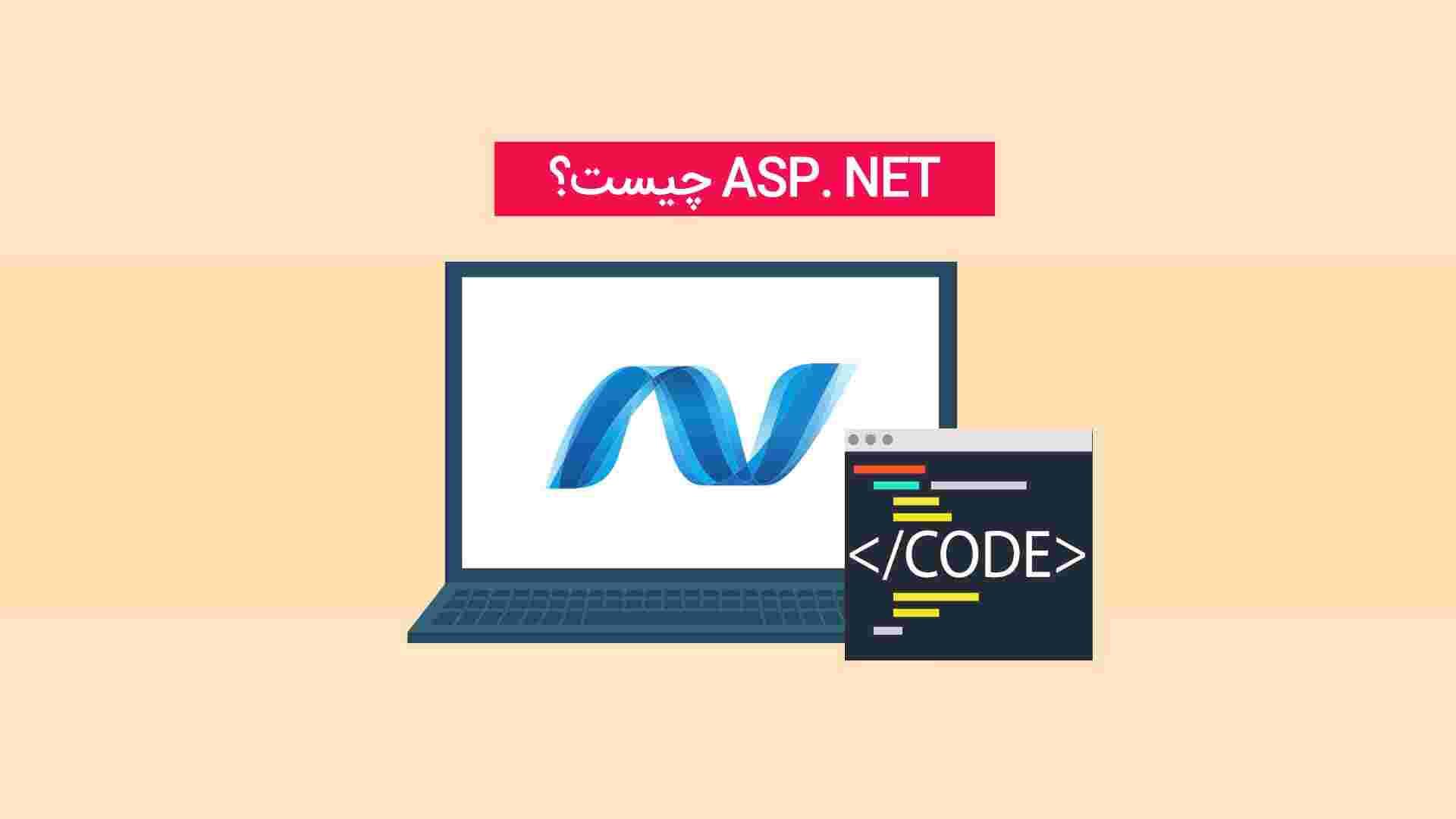 ASP. Net Core چیست ؟ معرفی ای اس پی دات نت کور