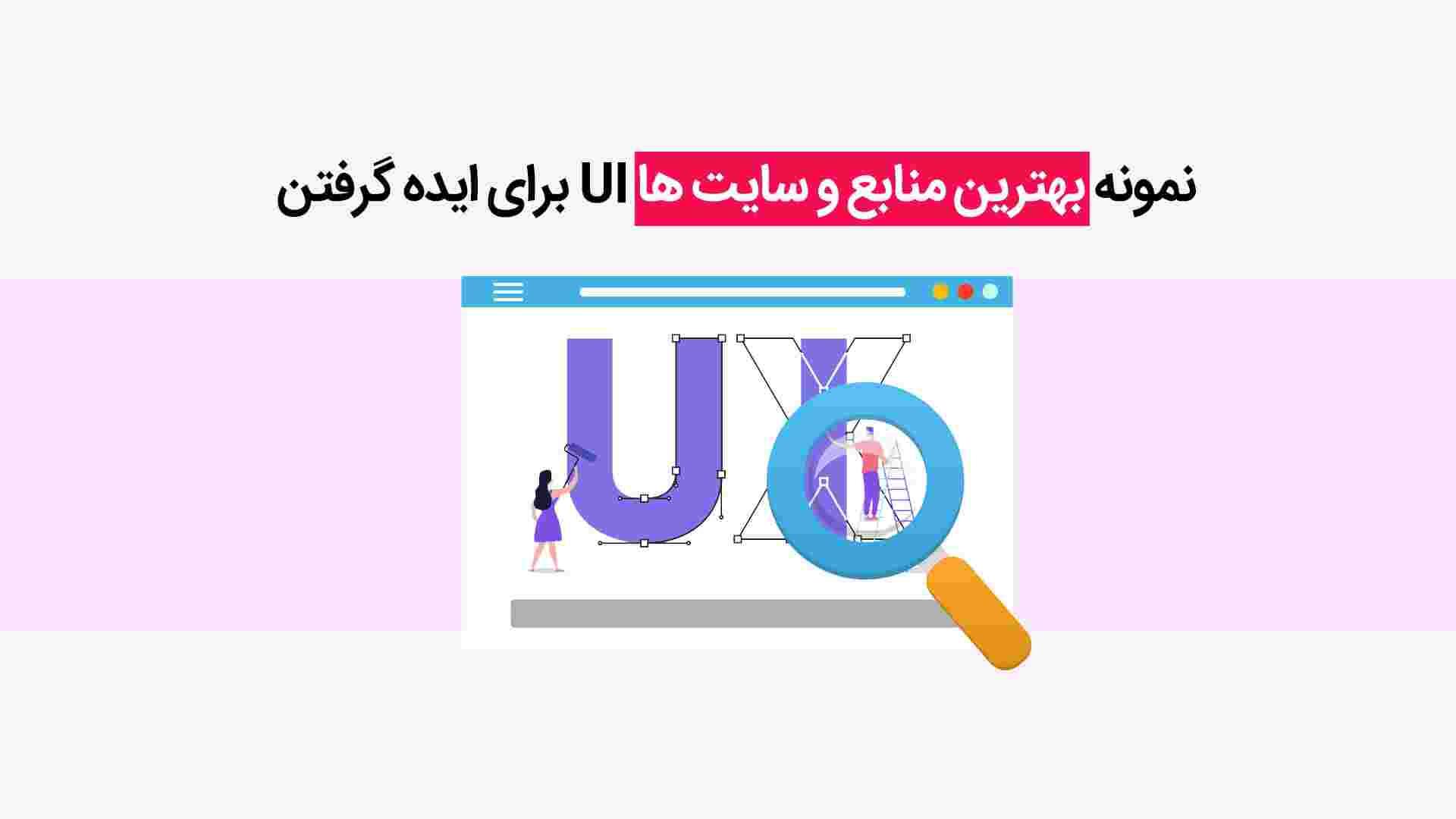 نمونه بهترین منابع و سایت های UI و UX برای ایده و الهام گرفتن از آن ها