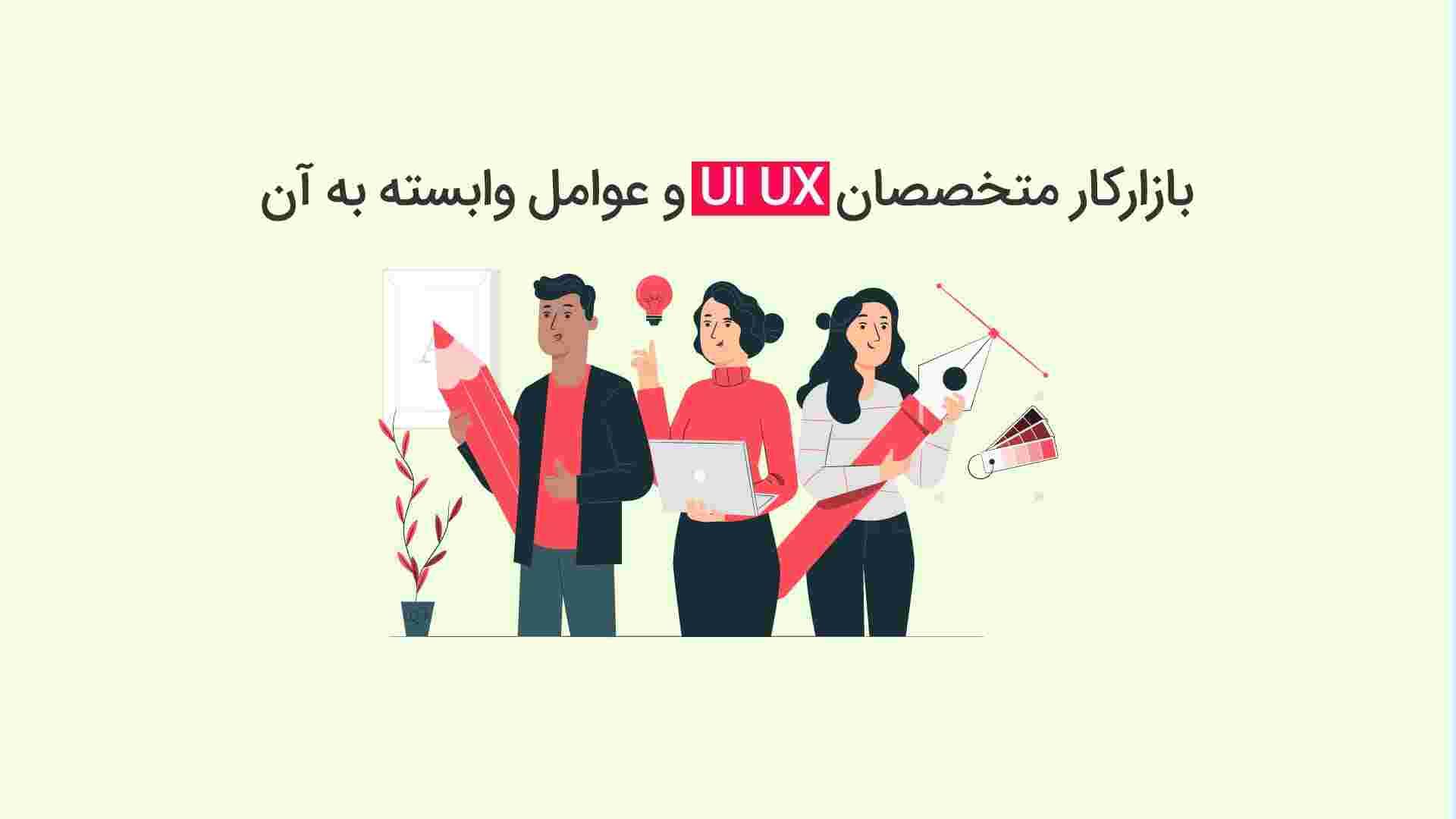 حقوق طراح UI UX | درآمد و بازارکار متخصصان UI UX و عوامل وابسته به آن