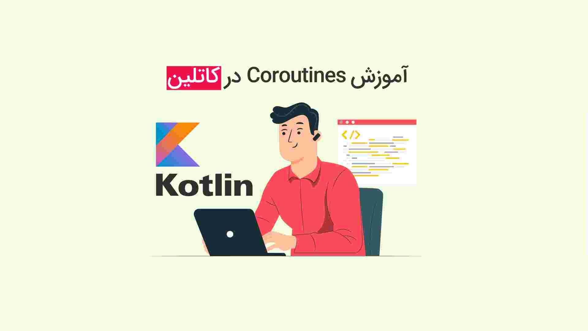 آموزش Coroutines در کاتلین