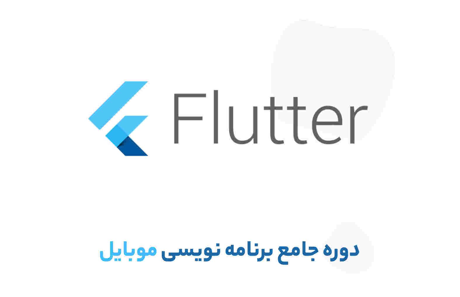 دوره جامع آموزش برنامه نویسی موبایل با flutter
