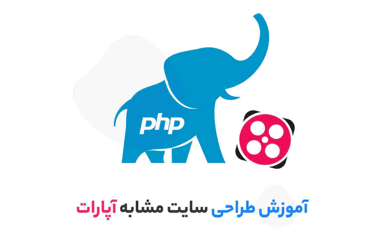 آموزش طراحی سایت مشابه آپارات (اشتراک گذاری ویدئو) با php