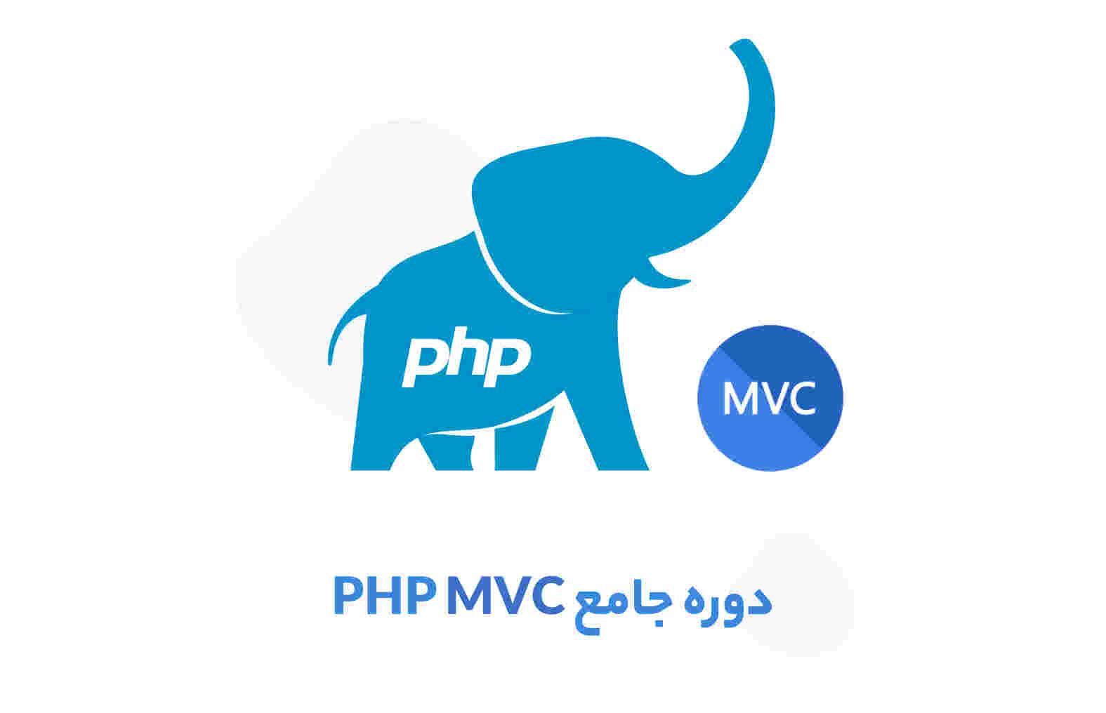 دوره جامع آموزش PHP MVC