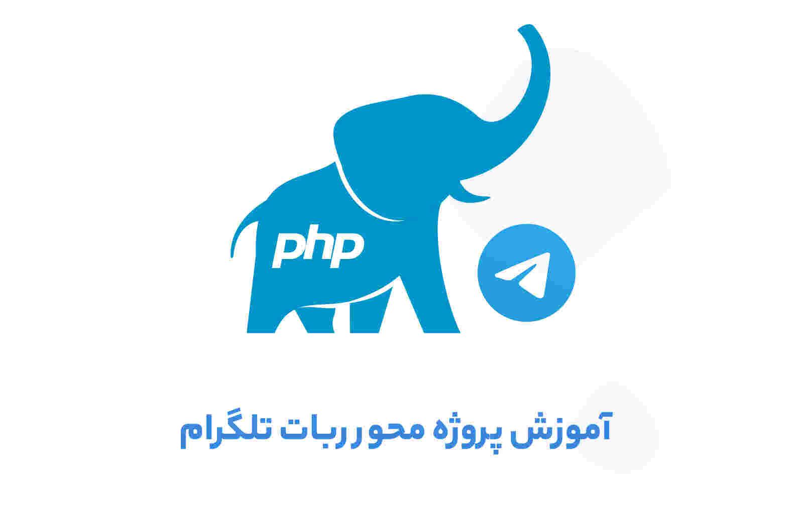آموزش ساخت ربات تلگرام با php – صفر تا صد و پروژه محور
