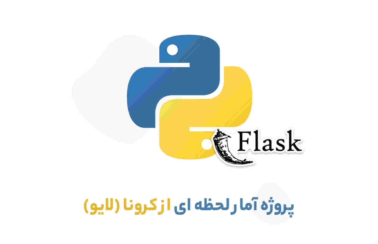 طراحی سایت با پایتون (پروژه آمار لحظه ای از کرونا (لایو) با Flask و scrapy)