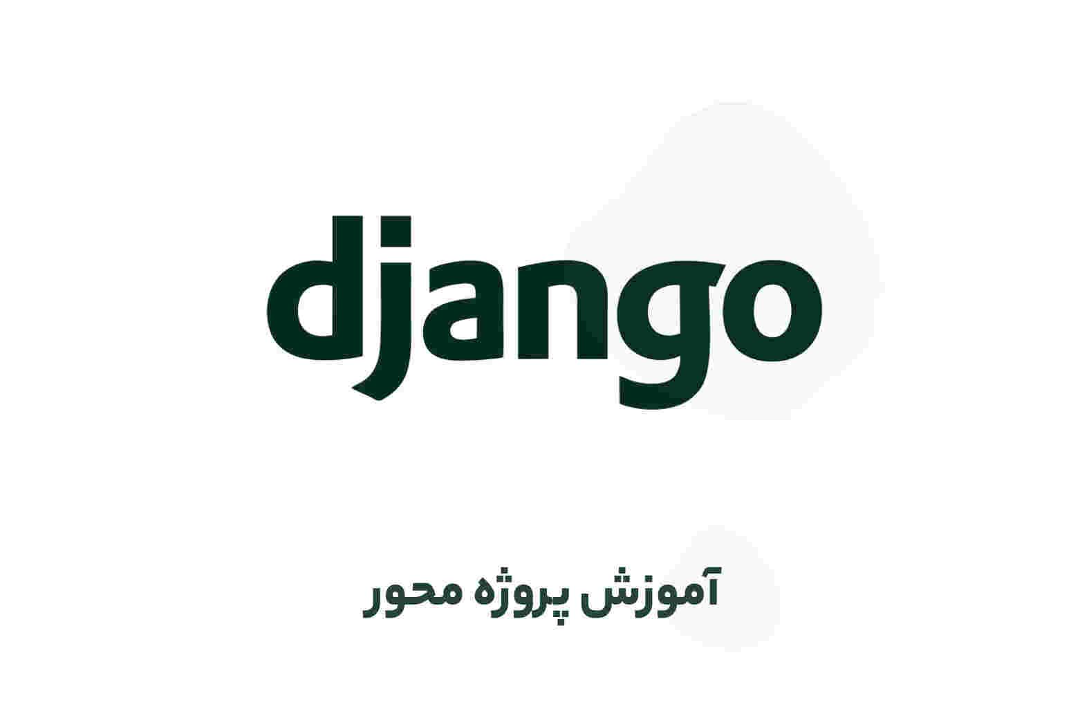 آموزش جنگو (django) از صفر بصورت پروژه محور و با زبانی ساده