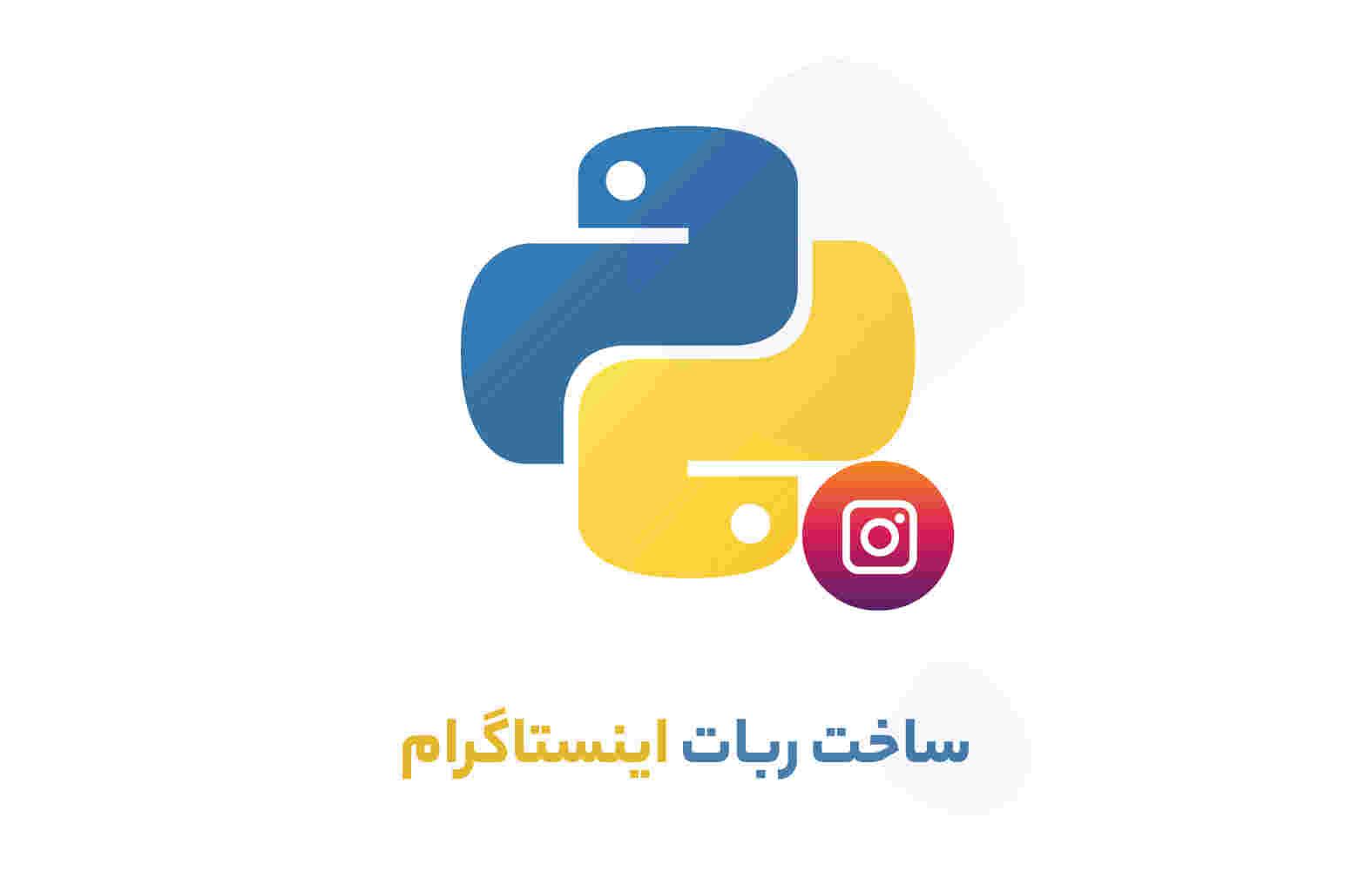 ساخت ربات اینستاگرام با پایتون (python )به صورت پروژه محور