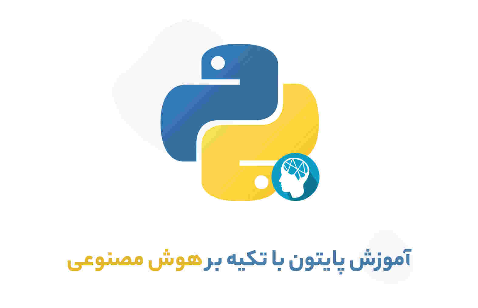 آموزش جامع پایتون (python) با تکیه بر هوش مصنوعی