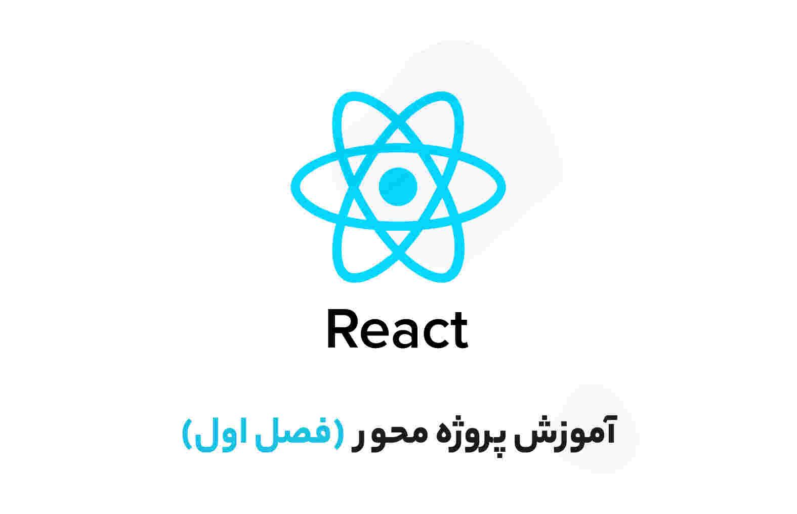 آموزش جامع React js به صورت پروژه محور – فصل اول