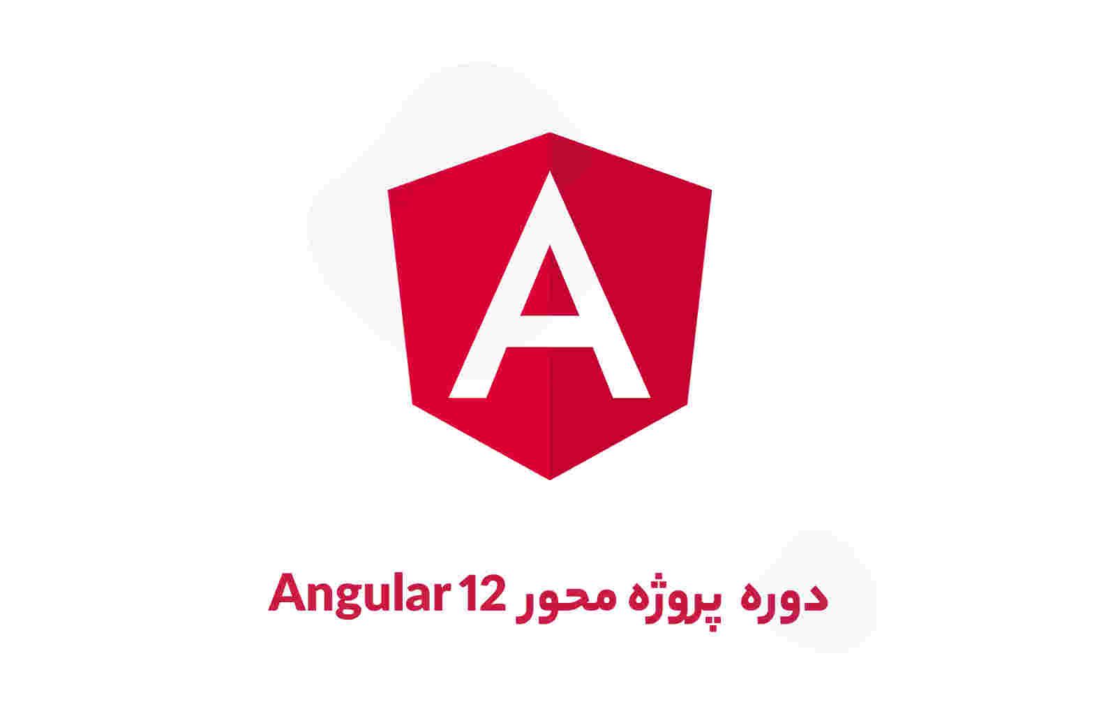 دوره جامع آموزش انگولار Angular 12 به صورت پروژه محور