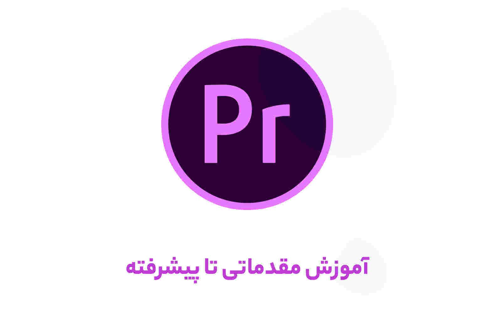 آموزش پریمیر (Adobe Premiere Pro) مقدماتی تا پیشرفته