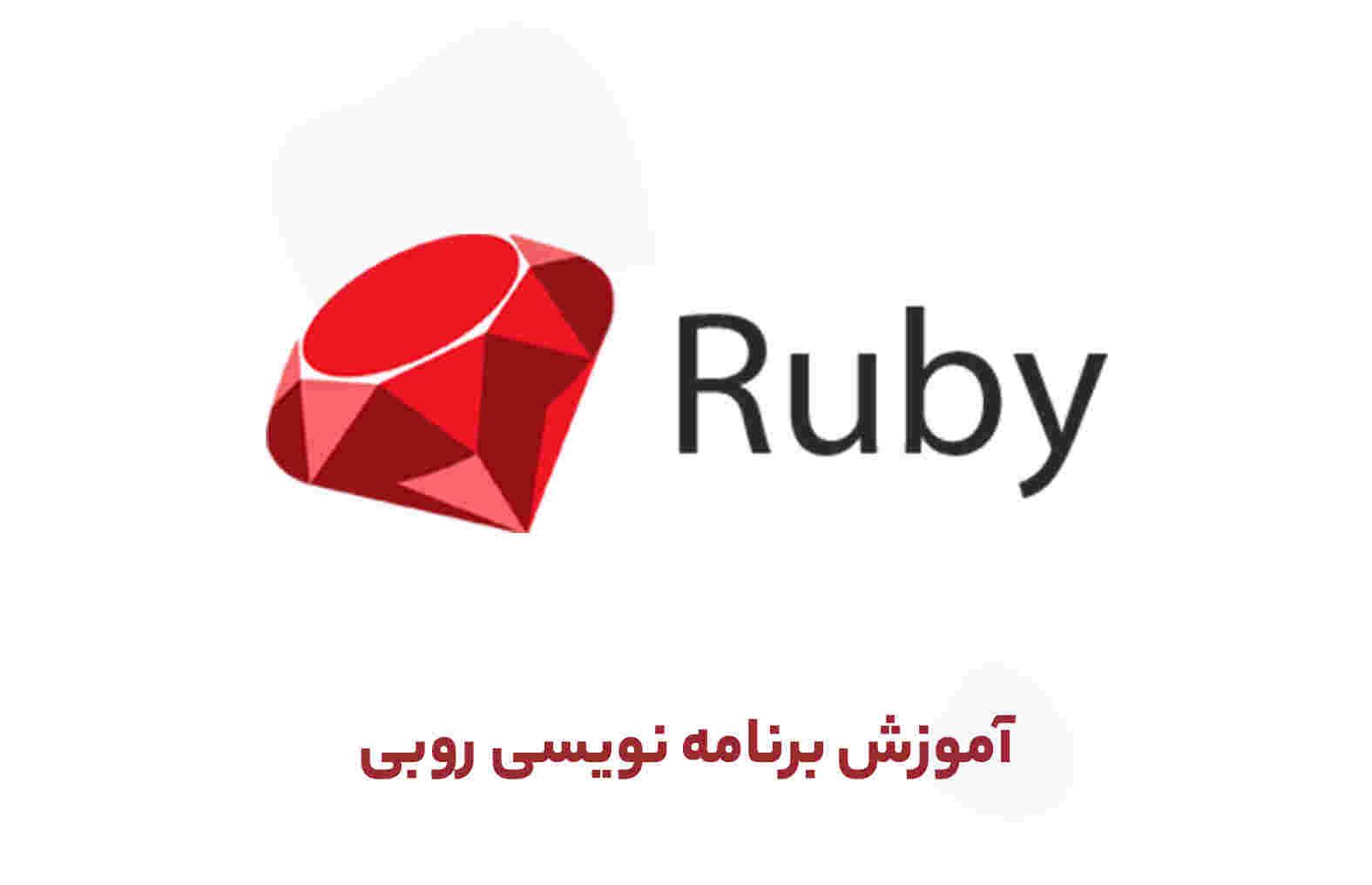 آموزش برنامه نویسی روبی Ruby