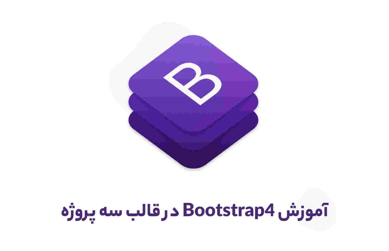 آموزش Bootstrap4 در قالب سه پروژه عملی و کاربردی