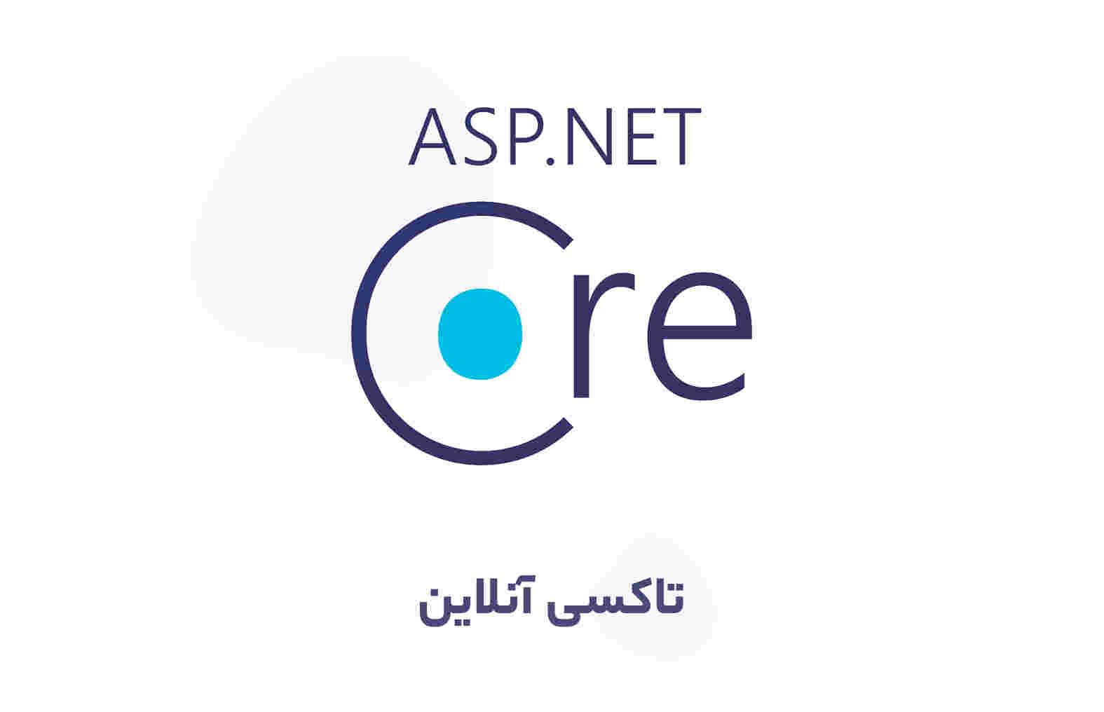 آموزش ASP.NET Core 5 در قالب پروژه بزرگ تاکسی آنلاین مشابه اسنپ
