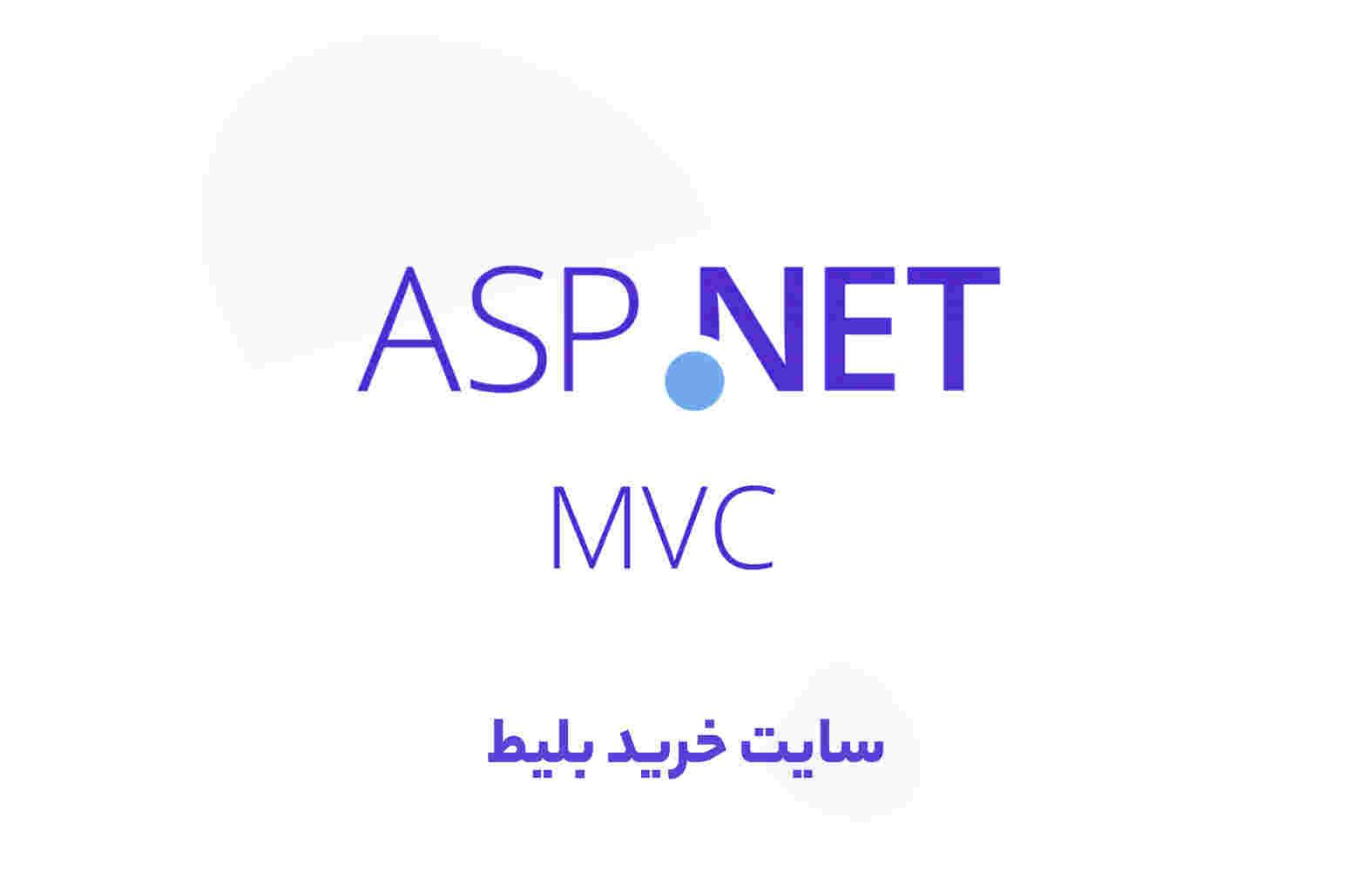 آموزش طراحی و ساخت سایت خرید بلیط با ASP.net MVC