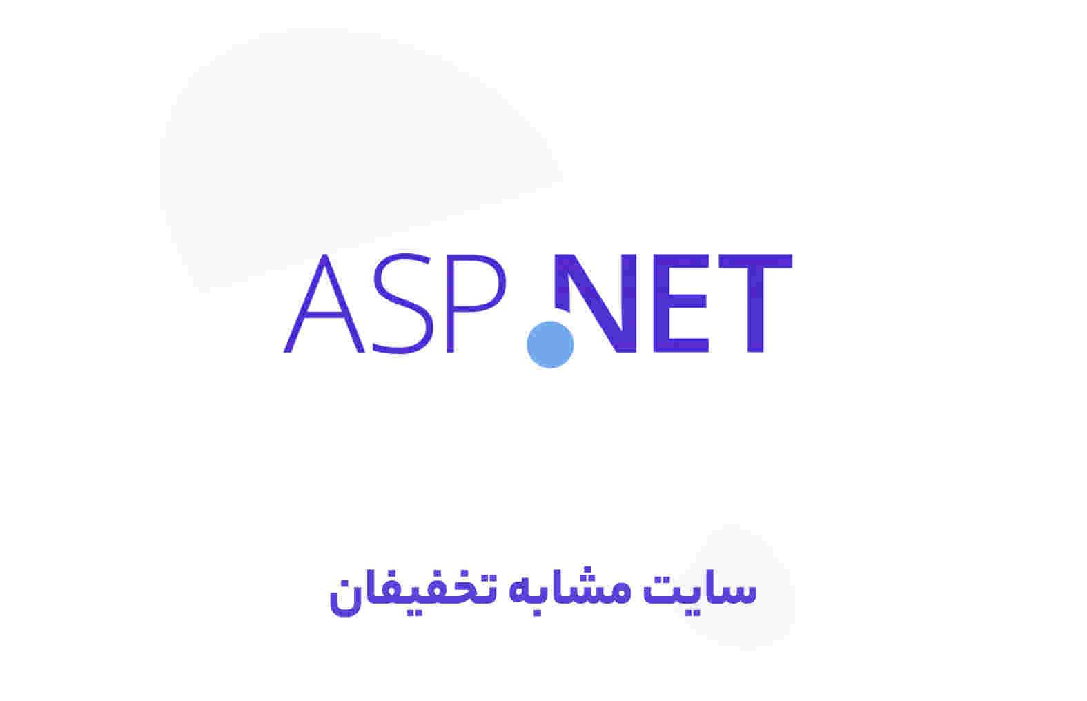 آموزش طراحی سایت با ASP.net مشابه سایت تخفیفان