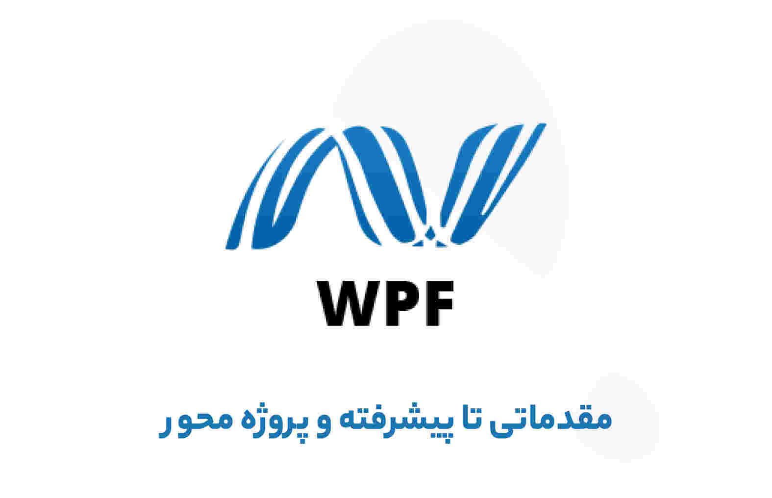 آموزش WPF مقدماتی تا پیشرفته و پروژه محور ( آپدیت 2020 )