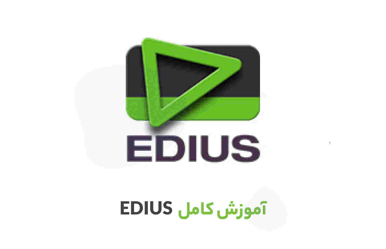 آموزش کامل نرم افزار ادیوس (EDIUS)