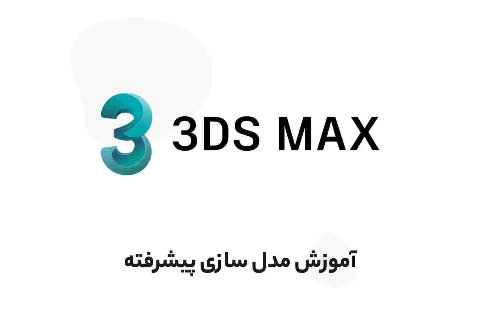 آموزش مدل سازی در 3ds max 2021 از مقدماتی تا پیشرفته