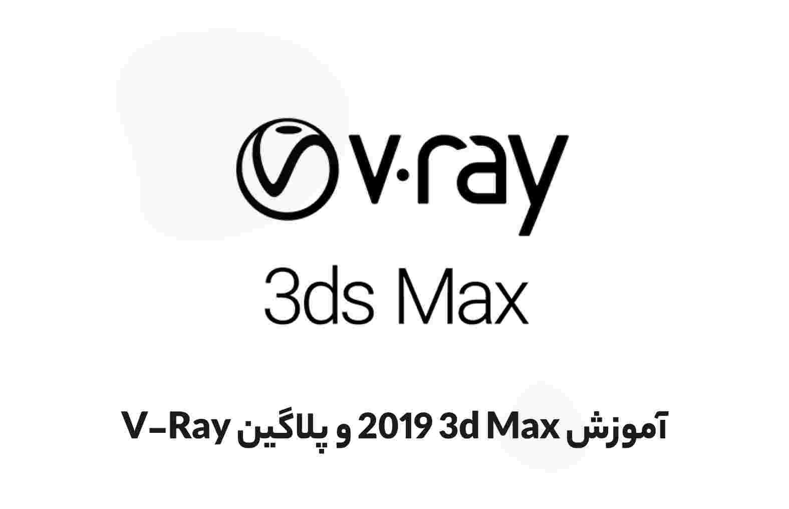 دوره آموزش کاربردی نرم افزار 2019 3d Max و پلاگین V-Ray