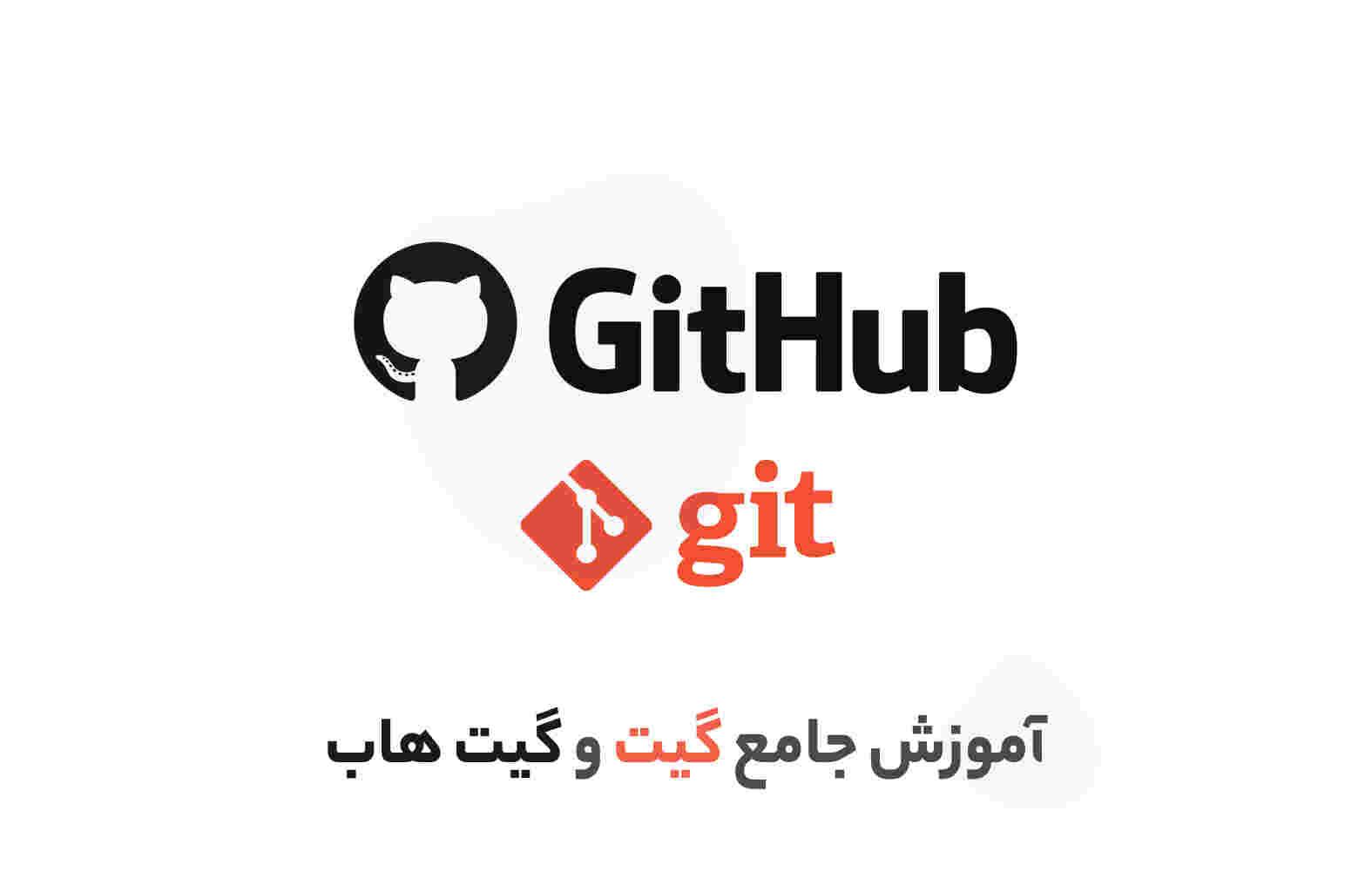 آموزش جامع گیت (Git) و گیت هاب (Github) برای توسعه دهندگان و برنامه نویسان حرفهای