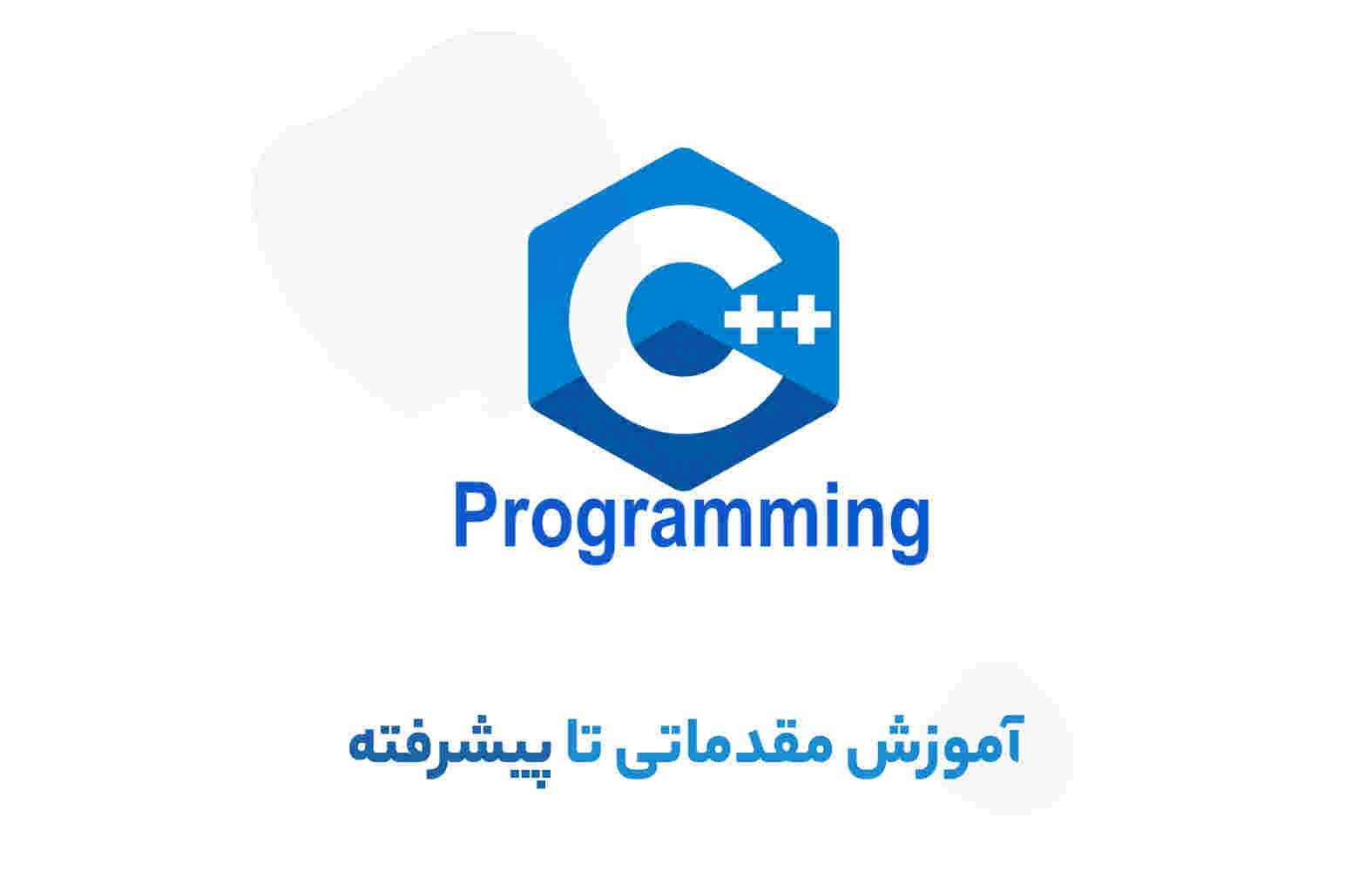 آموزش جامع برنامه نویسی ++C پروژه محور – مقدماتی تا پیشرفته