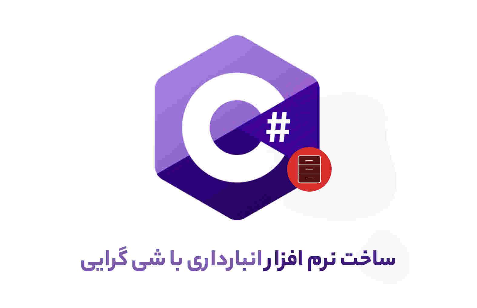 آموزش کامل شی گرایی در زبان سی شارپ در قالب ساخت نرم افزار انبارداری