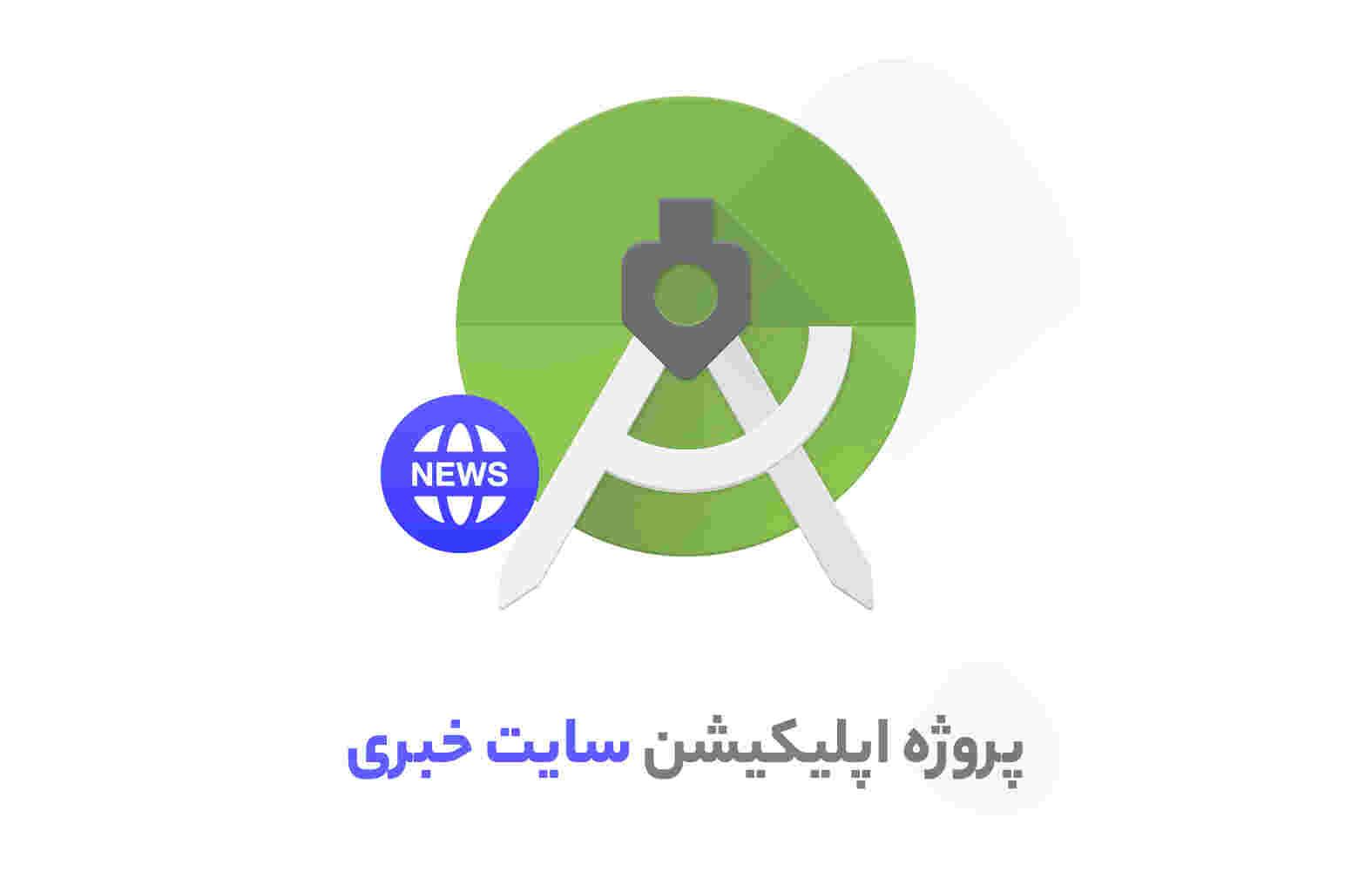 آموزش برنامه نویسی اندروید با جاوا – پروژه اپلیکیشن سایت خبری