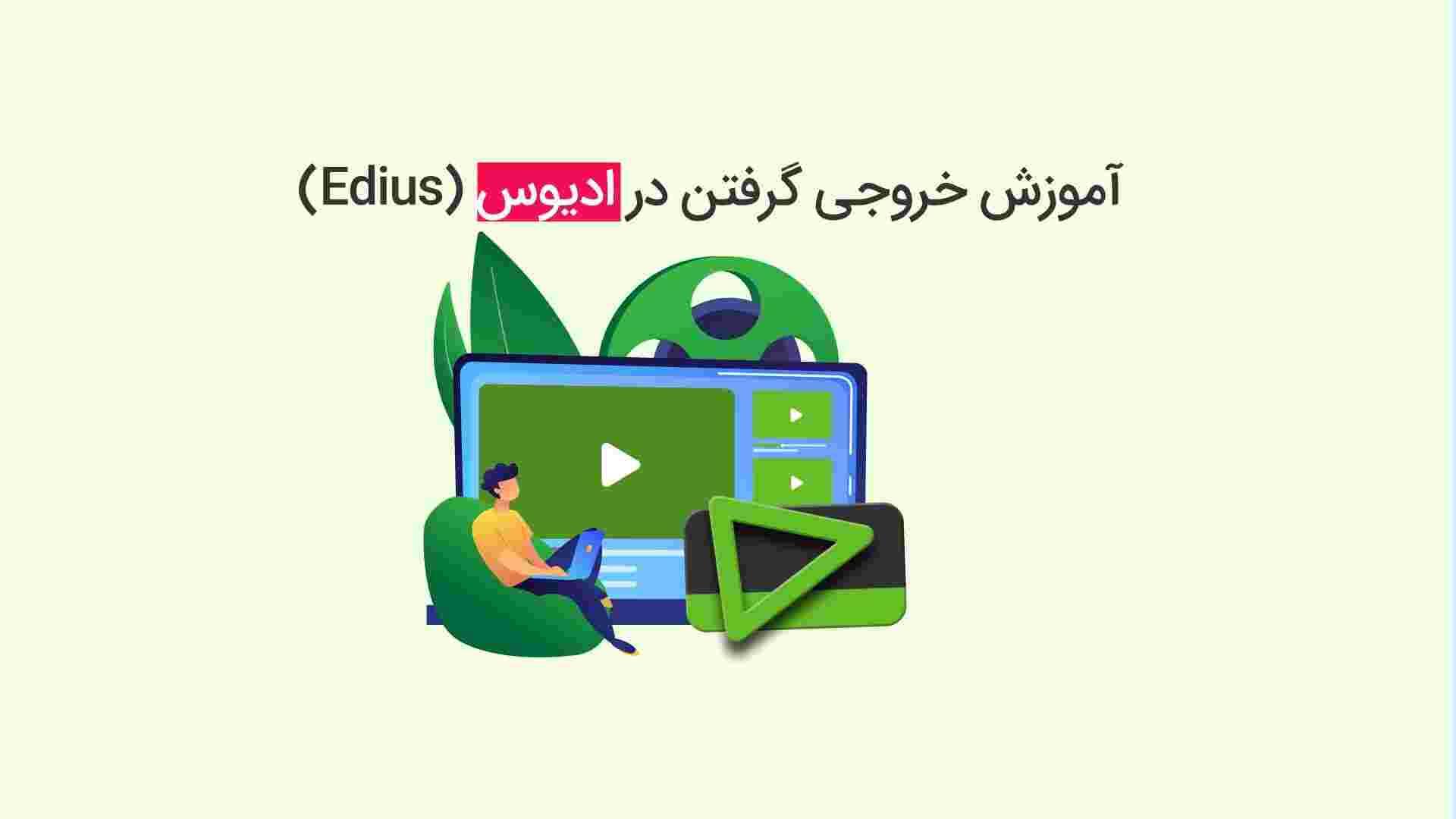 آموزش خروجی گرفتن در ادیوس(Edius)