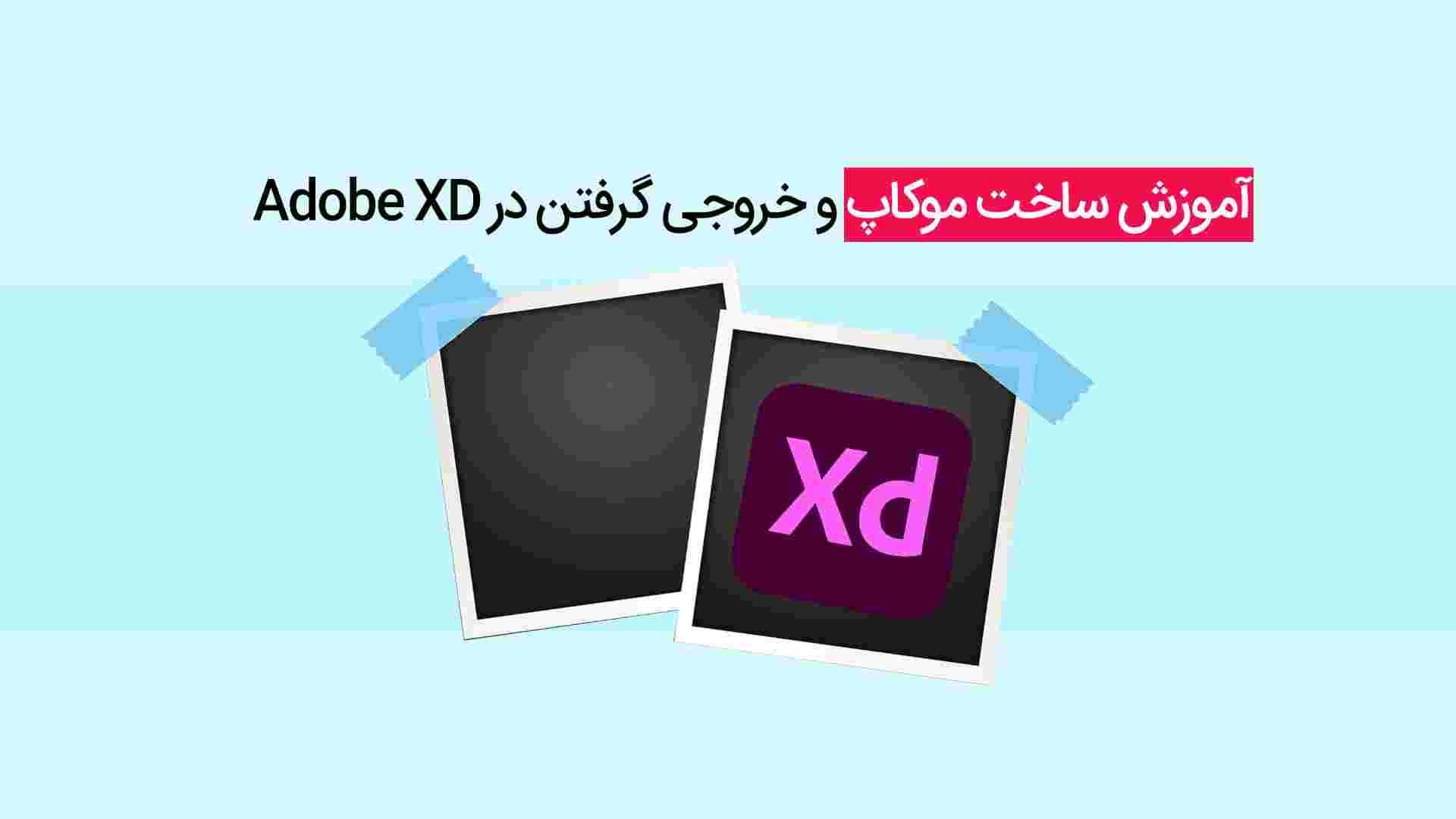 آموزش ساخت موکاپ(Mockup) و خروجی گرفتن در adobe xd