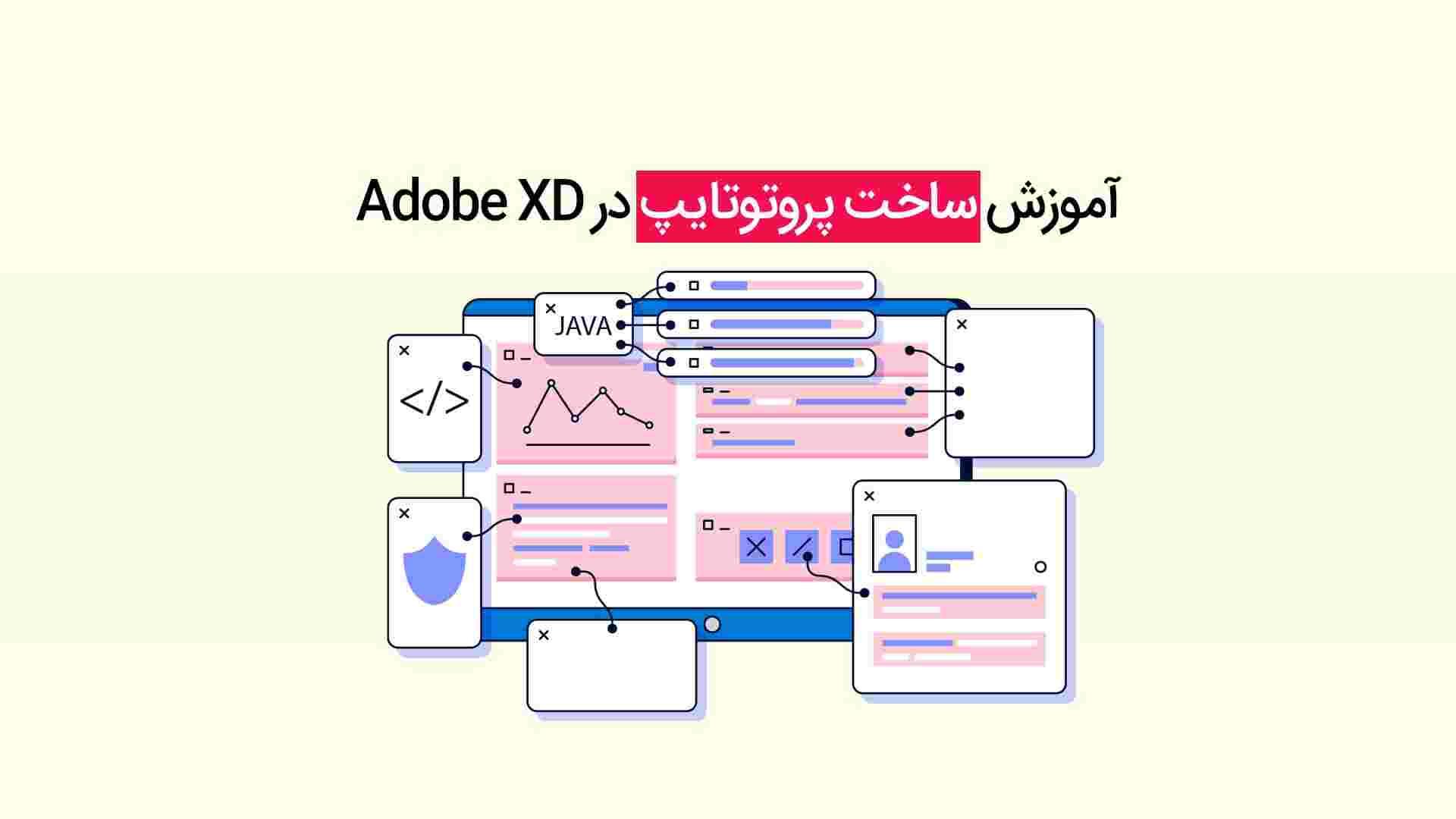 آموزش ساخت پروتوتایپ در xd