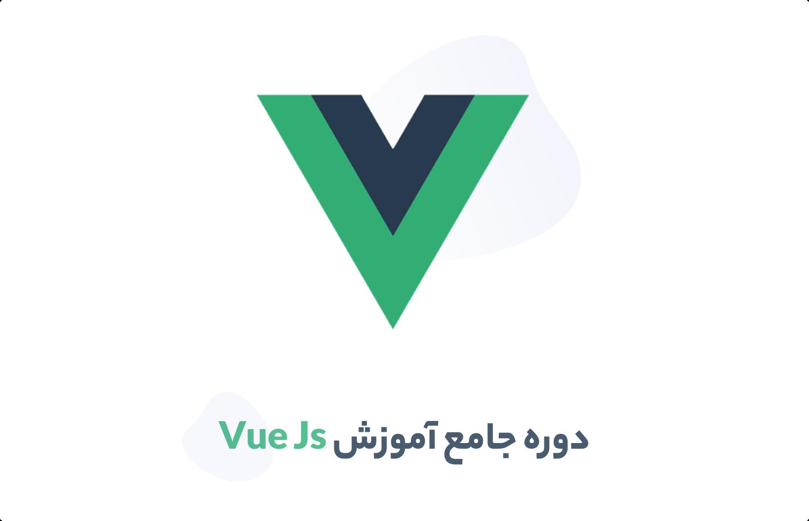 دوره جامع آموزش Vue Js | پروژه محور و کاربردی