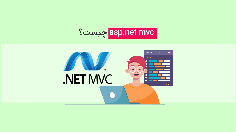 Asp.net mvc چیست؟