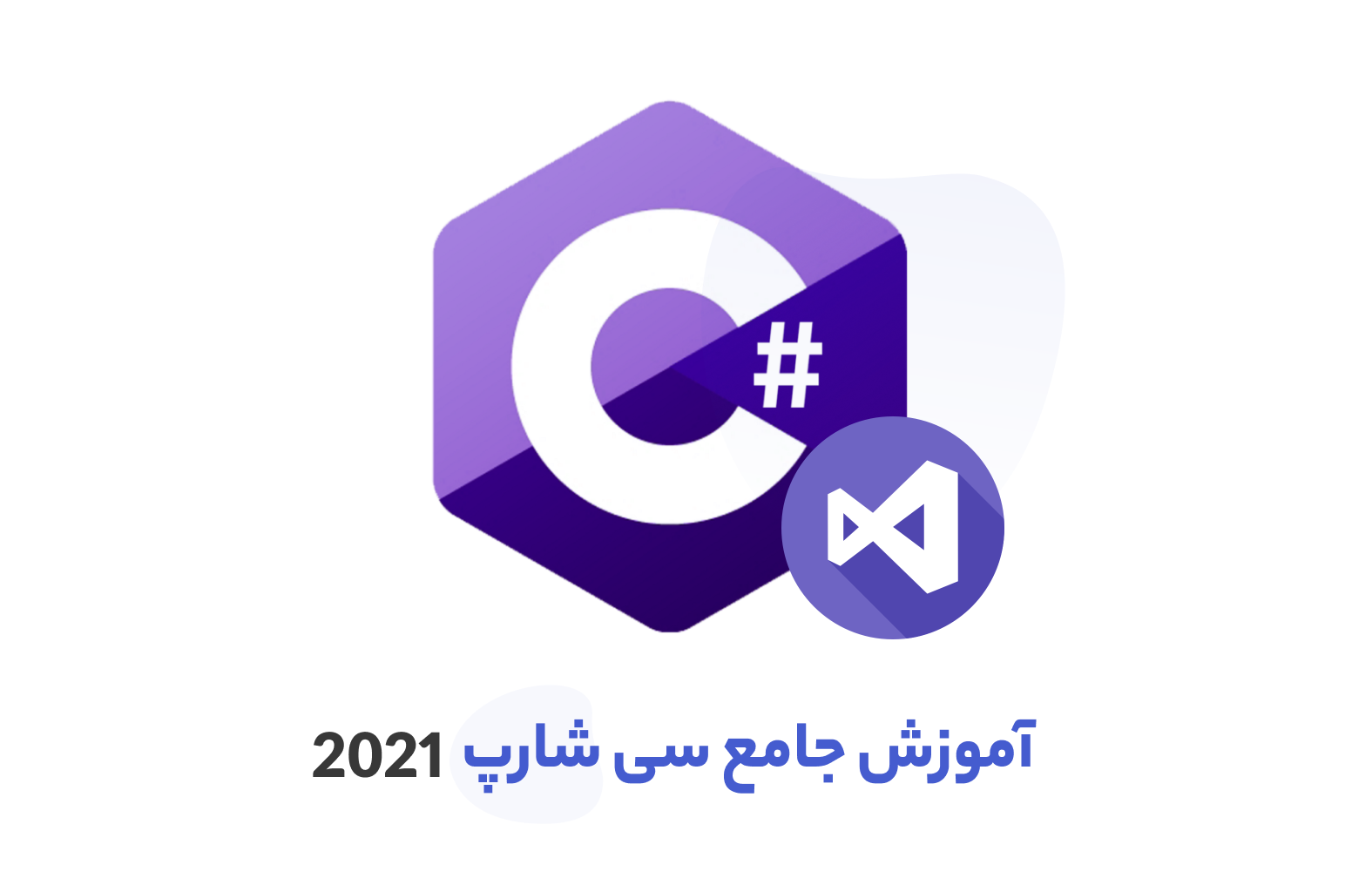آموزش جامع سی شارپ برای توسعه وب و اپلیکیشن   آموزش نرم افزار ویژوال استودیو