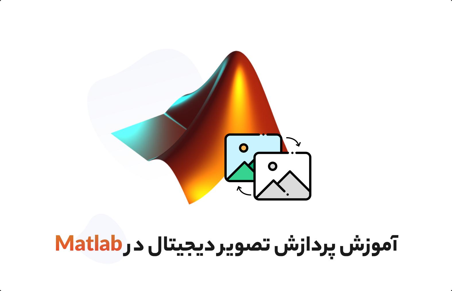 آموزش پردازش تصویر دیجیتال در Matlab