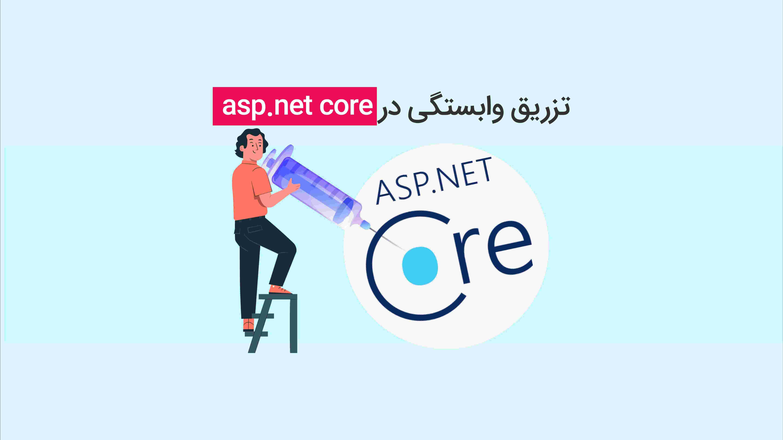 آشنایی بیشتر با تزریق وابستگی در asp.net core