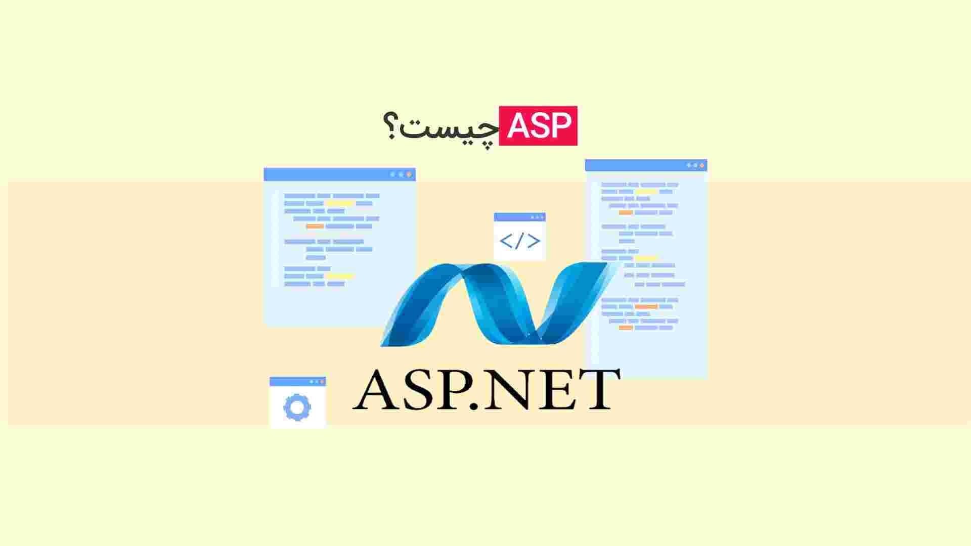 ASP چیست؟ معرفی زبان برنامه نویسی ASP و کاربردهای آن