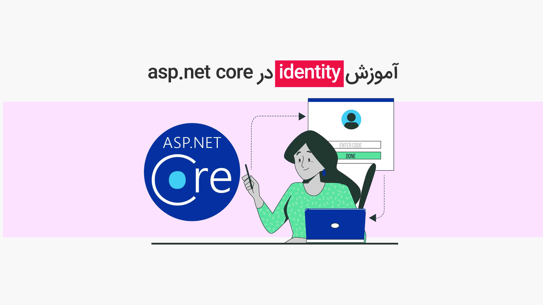 آموزش identity در asp.net core