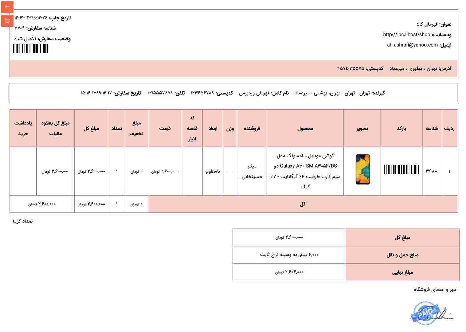 یک نمونه از صفحات فاکتور آماده ارائه شده در افزونه factori