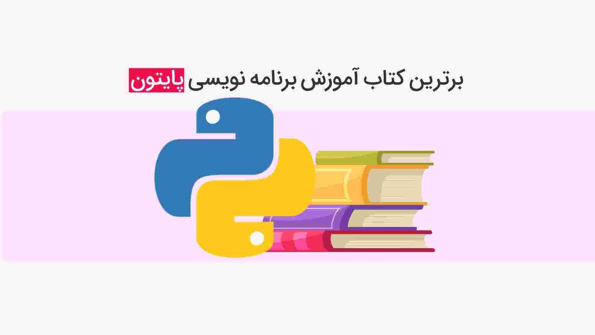 معرفی بهترین کتاب آموزش برنامه نویسی پایتون