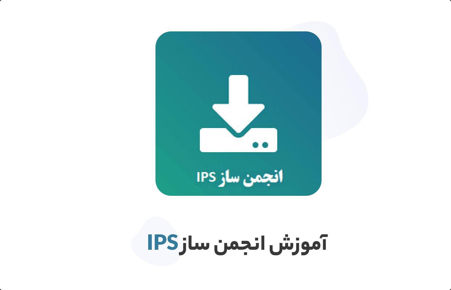 آموزش انجمن ساز ای پی بورد | انجمن ساز IPS