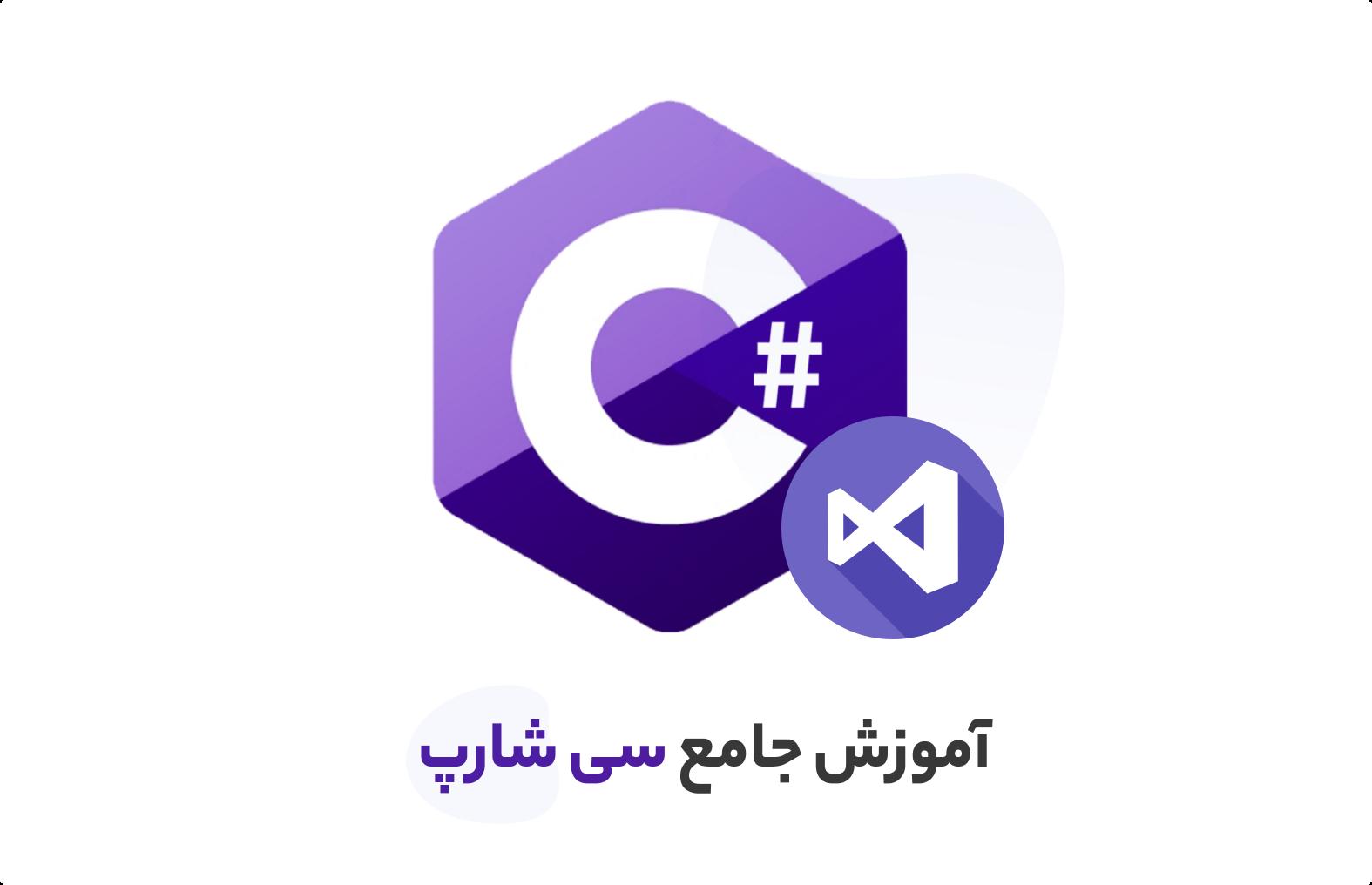 آموزش جامع سی شارپ برای توسعه وب و اپلیکیشن | آموزش نرم افزار ویژوال استودیو