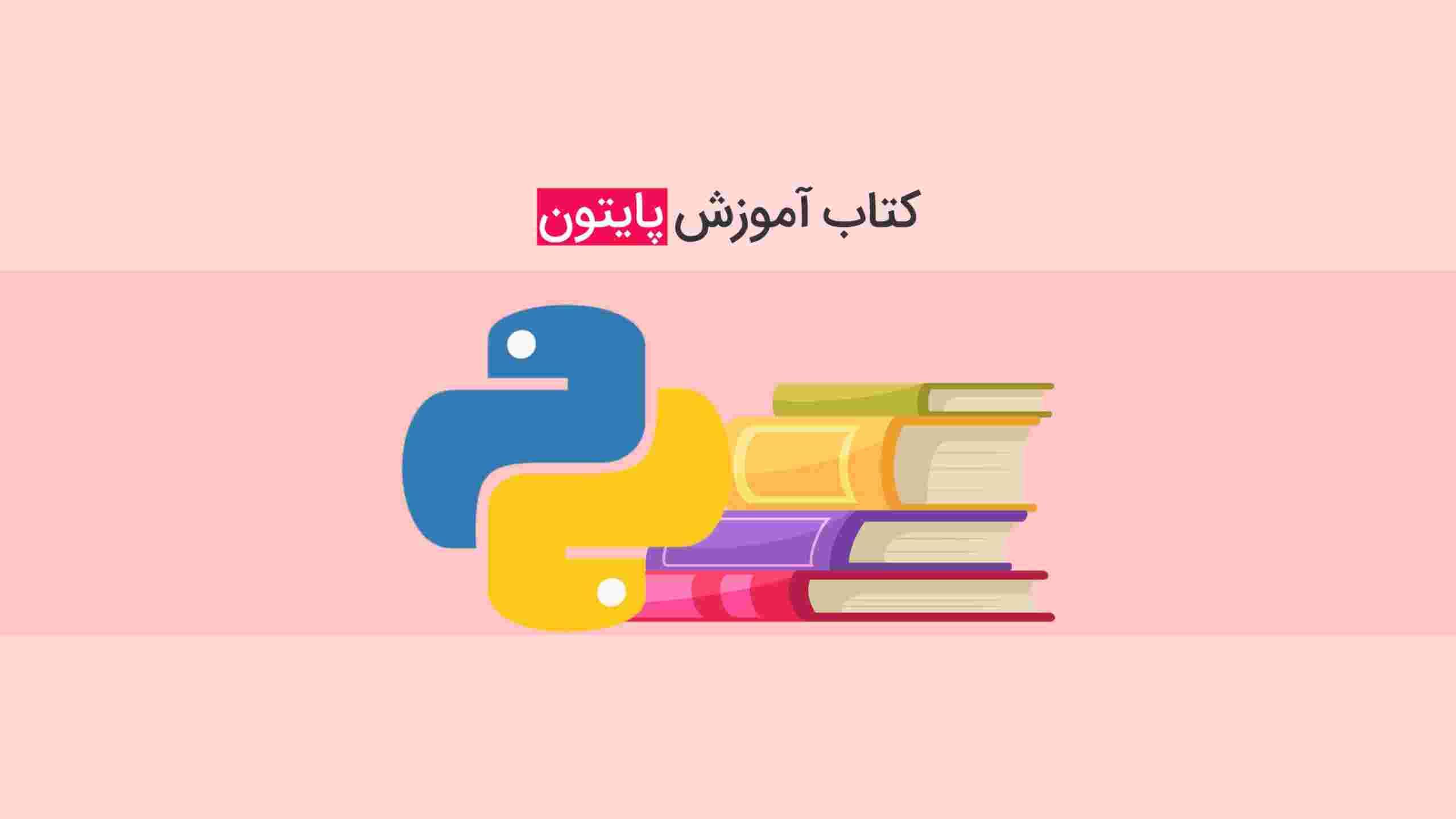 معرفی 10 کتاب برتر آموزش پایتون در ایران و جهان