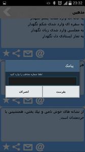 Screenshot_2014-11-21-23-32-56