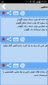 Screenshot_2014-11-21-23-33-14